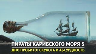 Пираты Карибского моря 5 – Мнение о фильме