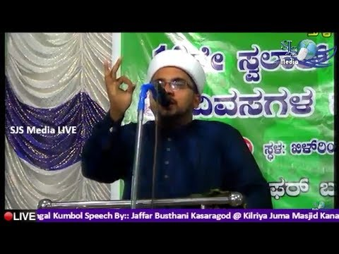 Jaffar Busthani Islamic Speech 10th Swalath Anniversary  @ k