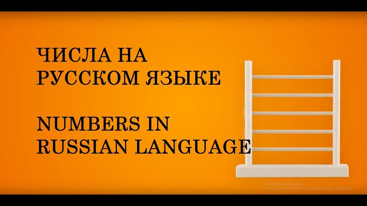 Русский язык для начинающих. ЦИФРЫ НА РУССКОМ ЯЗЫКЕ 1 до 100. NUMBERS IN RUSSIAN LANGUAGE 1-100