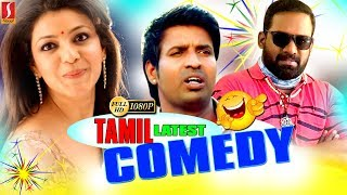 Tamil Best Comedy Collection 2019 Tamil Movies Comedy  Tamil Latest Comedy Scenes New Upload 2019 HD