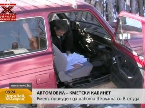 Кмет e принуден да работи в колата си в студа - Здравей, България (25.01.2016г.)