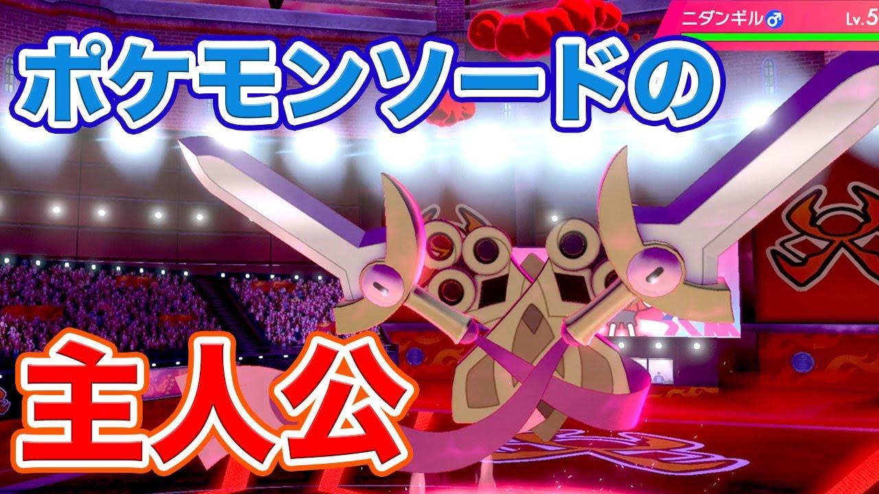 【ポケモン剣盾】進化前なのにクソ強いニダンギルに驚愕!?【みず縛り】