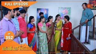 Pandavar Illam - Ep 352 | 23 Jan 2021 | Sun TV Serial | Tamil Serial