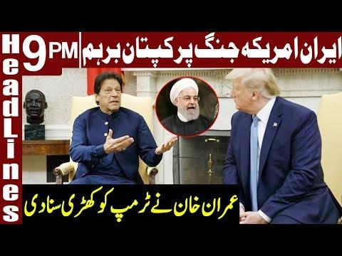 PM Imran Khan Angry On President Trump | Headlines & Bulletin 9 PM | 22 January 2020 | Express News