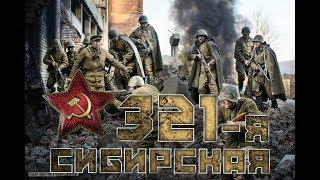 Самый ожидаемый фильм года 321я Сибирская