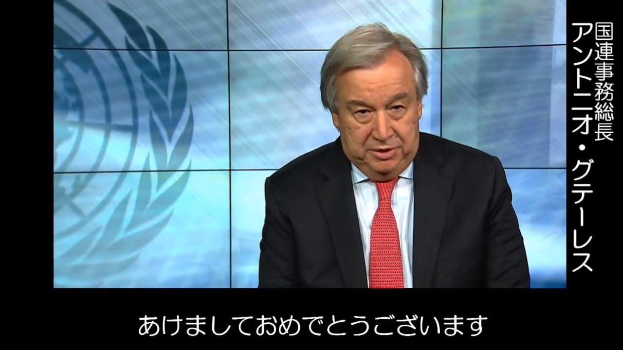 グテーレス 国連 事務 総長