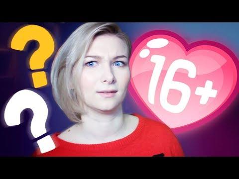 ОТНОШЕНИЯ В 14 ЛЕТ - ЭТО НОРМАЛЬНО???