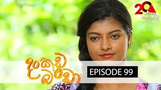 Dankuda Banda Sirasa TV 10th July 2018 Ep 99 [HD] Thumbnail