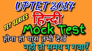 UPTET EXAM 2017- HINDI MOCK TEST BY GK SANSAR ( SPECIAL SERIES)