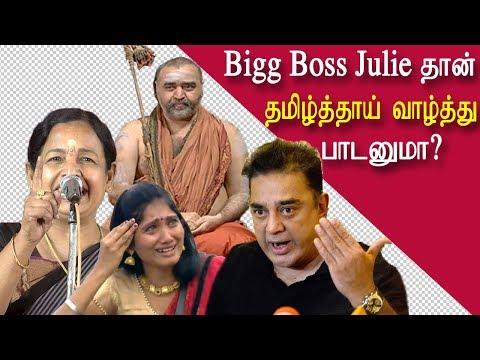 Insult to tamil thai valthu cr saraswathi on kamal haasan tamil news, tamil live news redpix