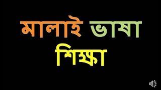 Learn Malay To Bangla Word Meaning - Malay to Bangla Spoken