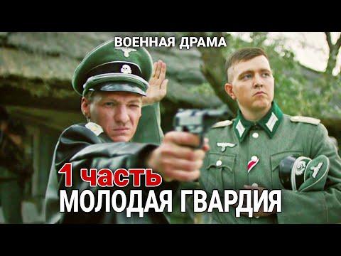 """1) ВОЕННЫЙ ФИЛЬМ ПРО ВОВ """"Молодая гвардия"""" РУССКИЕ БОЕВИКИ, ВОЕННОЕ КИНО,"""