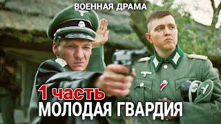 ВОЕННЫЙ ФИЛЬМ ПРО ВОВ \