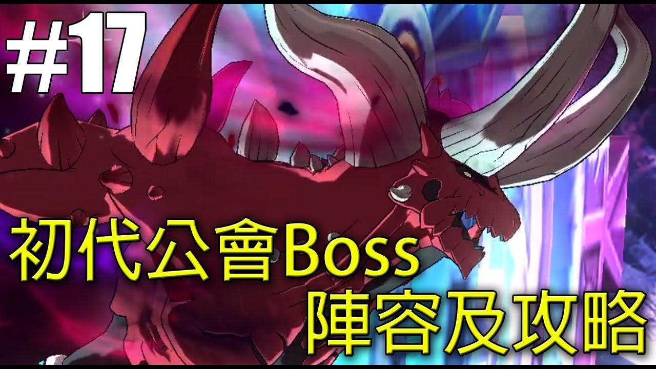 初代公會Boss陣容及攻略|【七大罪~光與暗之交戰】#17 - YouTube