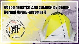 Туристические палатки: обзоры и отзывы, купить ...