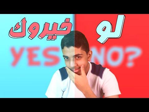لو خيروك...!!! راح اقتل 100 شخص..!!؟؟