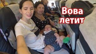 VLOG: В самолете с двумя детьми / Вечно всем я не довольна (((