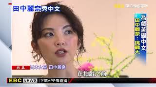 日本實力派女星田中麗奈,最近演出一部台日合作的電影,受到關注,因為...