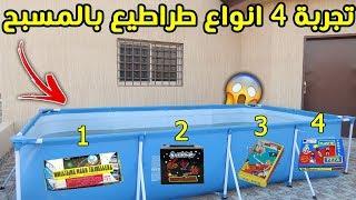 تجربة 4 انواع طراطيع في المسبح 💣⛔️ | النتيجة غير  متوقعه !!🔥😱