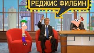 Ток-шоу Финес и Ферб (Серия 6)