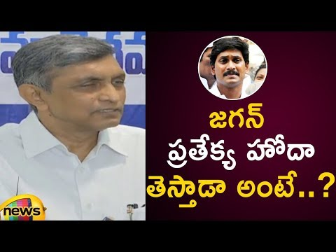 Will YS Jagan Bring Special Status For AP? | Jayaprakash Narayana Press Meet | Mango News