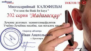 """ Мадагаскар "" Банка Восточного"