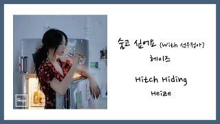 Heize (헤이즈) - hitch hiding (숨고 싶어요) english lyrics album: she's fine genre: r&b / soul release date: 2019-03-19 language: korean please do not re-upload or s...