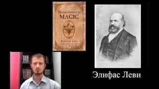 Бецалэль Ариэли. Эзотерическая Традиция. Урок 18