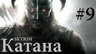 "18+ The Elder Scrolls V: Skyrim 9 Серия ""Катана"""