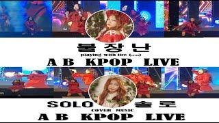 에이비 [AB] - LIVE, 불장난( PLAYING WITH FIRE )+솔로 ( SOLO )festival, ไอดอล K-pop, 韓國流行舞,Tarian K-pop Idola