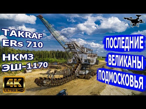 Гигантские машины под Воскресенском: абзетцер TAKRAF и ЭШ-1170