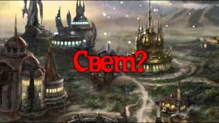 Грани Реальности - браузерная игра.wmv