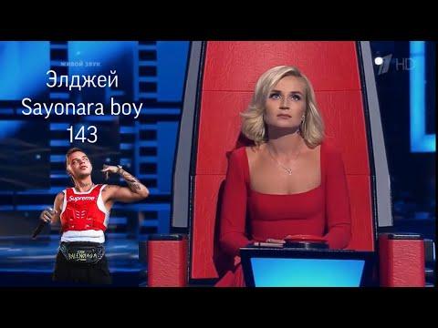 Элджей на шоу Голос - UFO