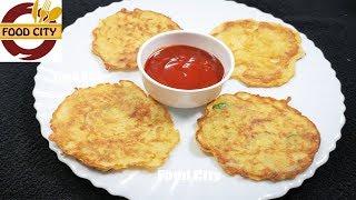 Potato Pancake Recipe | Crispy & Tasty Quick Potato Pancakes - Healthy Snack Recipe by Food City