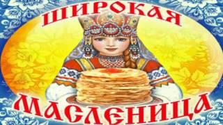 Широкая масленица 2017! Проводы русской зимы! Поздравление!