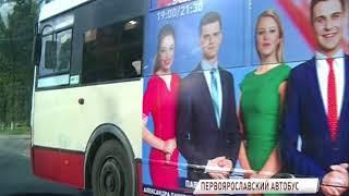 Ярославцы могут прокатиться по городу в автобусе «Первого Ярославского»