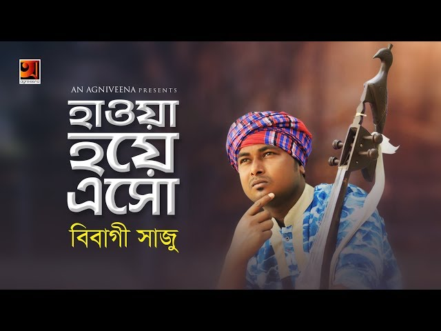 Hawa Hoye Esho | by Bibagi Saju | New Bangla Song 2019 | Official Lyrical Video | ☢ EXCLUSIVE ☢