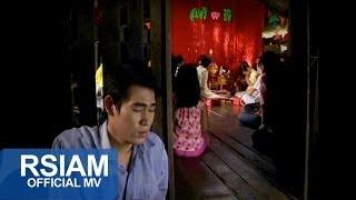 ซอยหอม : สนุ๊ก สิงห์มาตร อาร์ สยาม [Official MV]