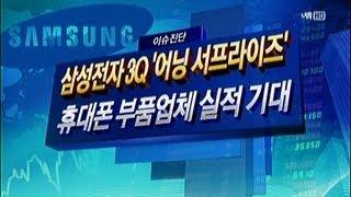 삼성전자 3Q `어닝 …