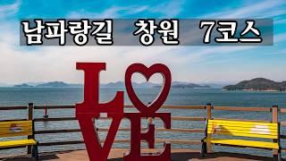 남파랑길 창원 7코스 ( 창원 괴정~상리 마을입구)  …