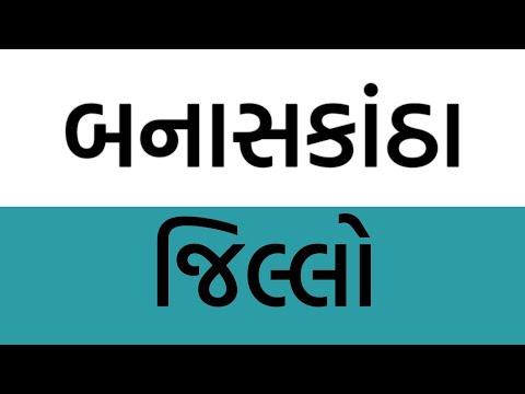 BANASKANTHA DISTRICT FULL DETAILS IN GUJARATI