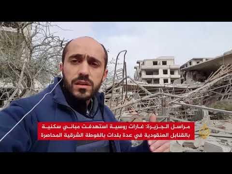غارات روسية على الغوطة أثناء بحث مجلس الأمن الهدنة  - نشر قبل 30 دقيقة