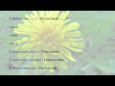 """Russian language: Family. How to say """"My family"""" in Russian. Lesson 6"""