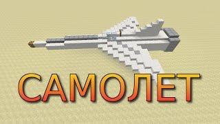 Как сделать САМОЛЕТ в Minecraft (БЕЗ МОДОВ И БЕЗ КОМАНДНЫХ БЛОКОВ)(Сегодня я покажу, как сделать самолет в Minecraft. Его вы вполне можете построить даже на сервере, ведь при постр..., 2016-04-05T11:47:01.000Z)