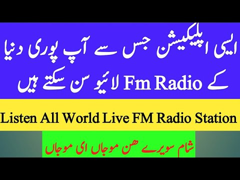 How to listen online Radio FM on Android Mobile in Urdu & Hindi
