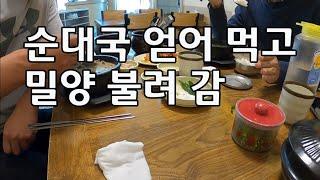 순대국 얻어 먹고 밀양 불려 감 feat. 2018 올…