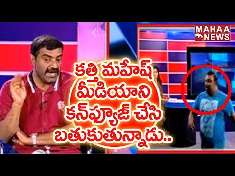 Director Vivek Counter Attack on Mahesh Kathi | Pawan Kalyan Fans Celebrate | Mahaa News