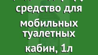 Лайна-М моюще-дезодорирующее средство для мобильных туалетных кабин, 1л обзор 0268
