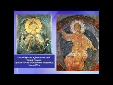 видео: Презентация ИЗО Древней Руси