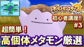 【ポケモンSM】初心者講座!ポケモン サンムーン実況プレイ!Part3 【高個…